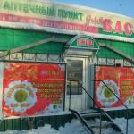 """Аптечный пункт """"Для Вас"""" рынок Сибирский Балаган г.Нижневартовск"""